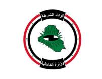 Ministry of Interior, Iraq