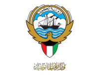 Ministry of Foreign Affairs, Kuwait